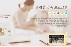 풀무원 베이비밀 (프로젝트참여)